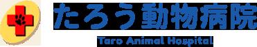 仙台市宮城野区の[たろう動物病院]。犬・猫など小動物のための動物病院です。